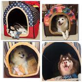 寵物窩 狗窩中大型犬冬天保暖可拆洗狗屋金毛薩摩耶邊牧床墊房子寵物用品 coco衣巷