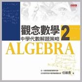 (二手書)觀念數學(2):中學代數解題策略