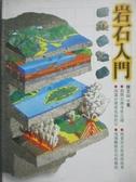 【書寶二手書T2/科學_MBS】岩石入門_陳文山, 台灣館