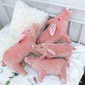 毛绒玩具 呆萌卡通可愛小豬安撫毛絨玩具公仔生日禮物創意玩偶抱枕擺件 LN5910 【極致男人】
