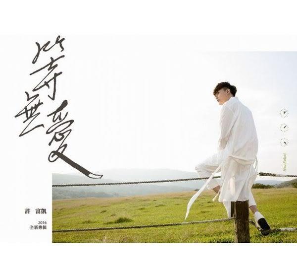 許富凱 等無愛 CD附DVD (音樂影片購)
