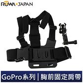 樂華 ROWA FOR GoPro 胸前固定肩帶 運動攝影專業配件