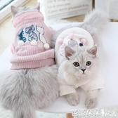 貓咪衣服秋冬季加厚冬裝保暖貓貓衣服網紅寵物服飾小幼貓衣服可愛『快速出貨』