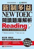 新制多益 NEW TOEIC 閱讀題庫解析:2018起多益更新試題完全解密!