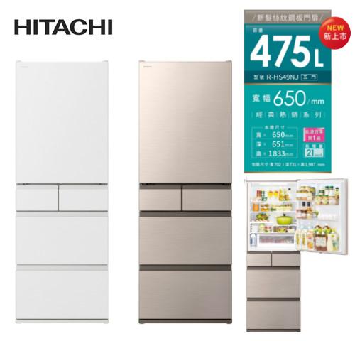 【佳麗寶】留言享加碼折扣-(HITACHI日立)475公升日本原裝變頻五門冰箱 RHS49NJ