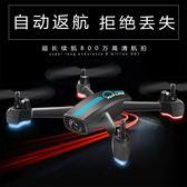 無人機 高清航拍機無人機航拍高清專業智能超長續航飛行器四軸遙控直升飛機航模 免運 DF