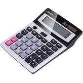 得力1654計算器 財務專用太陽能雙電源大按鍵計算機辦公用品 至簡元素