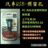 「炫光LED」SUZUKI-USB預留孔 插座充電孔 車充 車用充電器  2A雙出 手機/平板充電