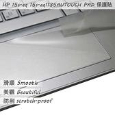 【Ezstick】HP 15S-eq 15S-eq1135AU TOUCH PAD 觸控板 保護貼