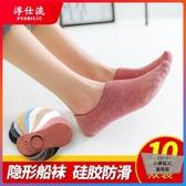 10雙 襪子女短襪淺口隱形船襪底純棉薄款硅膠防滑【小柠檬3C】