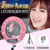 補光燈 LED環形燈手機自拍照相攝影燈抖音直播補光燈美顏化妝攝像wy 快速出貨
