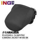 【映象】HAKUBA PLUSSHELL SlimFit02 CAMERA JACKET M180 BK 相機保護套 HA286274 微單眼