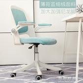個性電腦椅子家用現代簡約辦公椅升降轉椅學生寫字椅弓形書桌椅子YJT 交換禮物