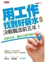 二手書博民逛書店《用工作找到好薪水,決戰職涯前五年!:找對方向,讓自己無可取代》