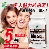 【明奕】瑪卡+冬蟲夏草菌絲體(30粒x5瓶)~增強體力可搭配紅麴薑黃丹蔘精氨酸精胺酸使用