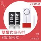 [ 聲光雙模式/主機+兩個遙控器 ] 逸奇e-Kit 門磁+震動警報/緊急警報/門鈴/門窗聲光警報器 KS-SF18B