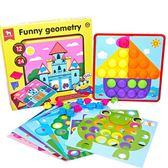 益智玩具 大顆粒釘幼兒拼圖兒童男孩女童早教益智力4寶寶玩具1-2-3周歲  酷動3Cigo