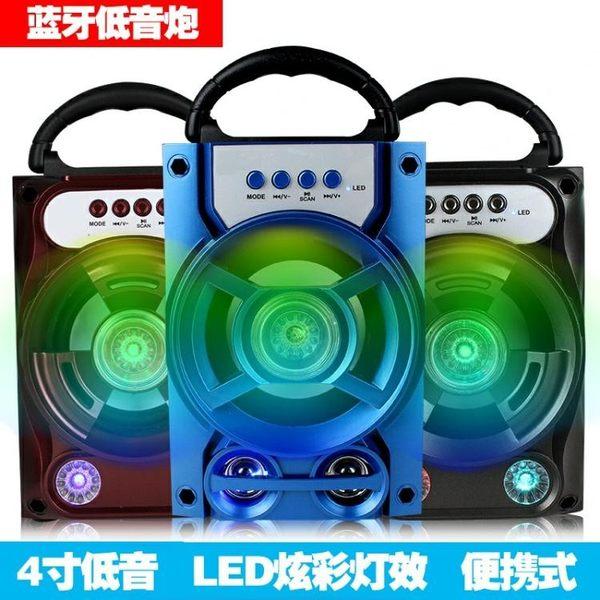 手提插卡無線小藍牙音箱便攜收音機式戶外低音炮家用桌面電腦音響WY【店慶滿月好康八五折】