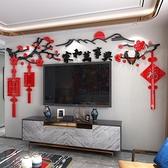 家和萬事興亞克力客廳沙發電視背景墻面3d立體墻貼畫房間新年裝飾 快速出货