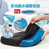 【送防塵套】第二代 Egg Sitter 雞蛋坐墊 水感凝膠墊 汽車坐墊 椅墊 辦公室 坐墊 軟墊 生日【AJ】