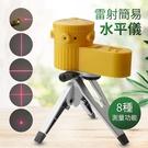 簡易 雷射水平儀 含腳架 水平儀 十字水平尺標線器 雷射尺 室內設計 測量 ⭐星星小舖⭐ 台灣現貨