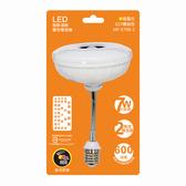 7W-雙感應燈(夜燈+感應燈) E27彎管 / 黃光
