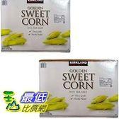 [COSCO代購 如果沒搶到鄭重道歉]   W599002 科克蘭 顆粒玉米罐 432公克 X 12入/組 (4組)
