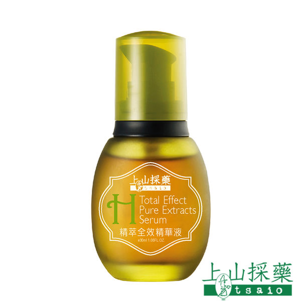 【tsaio上山採藥】精萃全效精華液Ⅱ30ml (美白/保濕)
