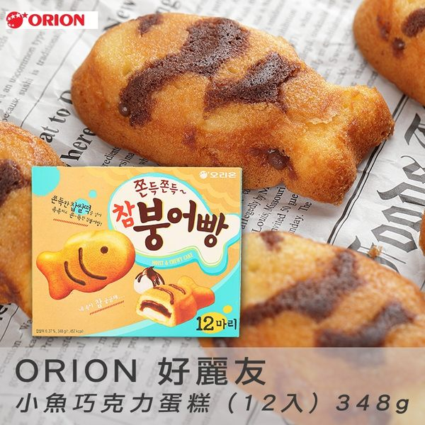 ORION 好麗友 小魚巧克力蛋糕 (12入) 348g 大包裝家庭號 鯛魚燒蛋糕