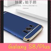 【萌萌噠】三星 Galaxy S8/S8Plus  輕薄款 三件套保護殼 上下電鍍邊框+霧面磨砂硬殼組合款 手機殼