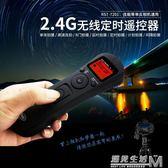 無線定時快門線佳能5D3 6D 70D 60D延時索尼單眼相機遙控器  遇見生活