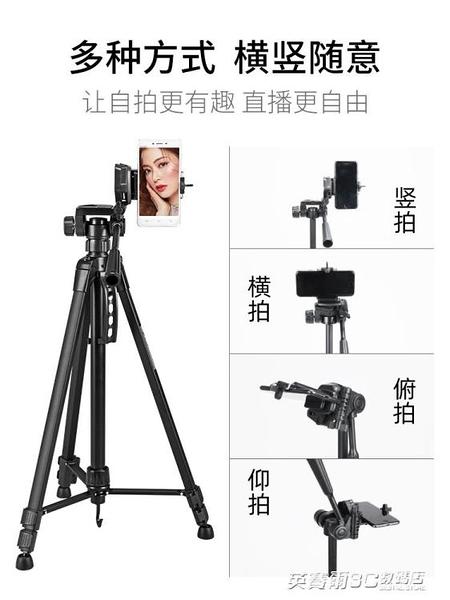 三腳架攝影攝像便攜微單手機自拍直播支架記錄儀投影儀雲台支架ATF 英賽爾3c數碼店