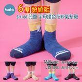 Footer ZH188 M-L號(厚襪) 字母撞色花紗氣墊襪 6雙超值組;除臭襪;蝴蝶魚戶外