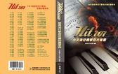 【小麥老師 樂器館】全新 鋼琴系列.Hit 101(中文流行鋼琴百大首選)【I18】