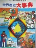 【書寶二手書T6/少年童書_HNM】世界歷史大事典_李俊秀