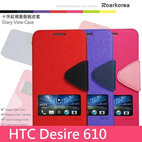 ◎HTC Desire 610 十字紋視窗側掀皮套/保護套/磁吸保護殼/手機套/手機殼/皮套