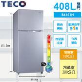 «免運費»TECO 東元 408公升雙門冰箱 R4151N 【南霸天電器百貨】