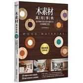 木素材萬用事典(暢銷典藏更新版)
