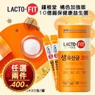 韓國LACTO-FIT鍾根堂 橘色加強版10億腸保健康益生菌
