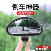 汽車后視鏡加裝鏡教練鏡倒車鏡輔助鏡盲點鏡大視野廣角鏡可調角度 創意新品