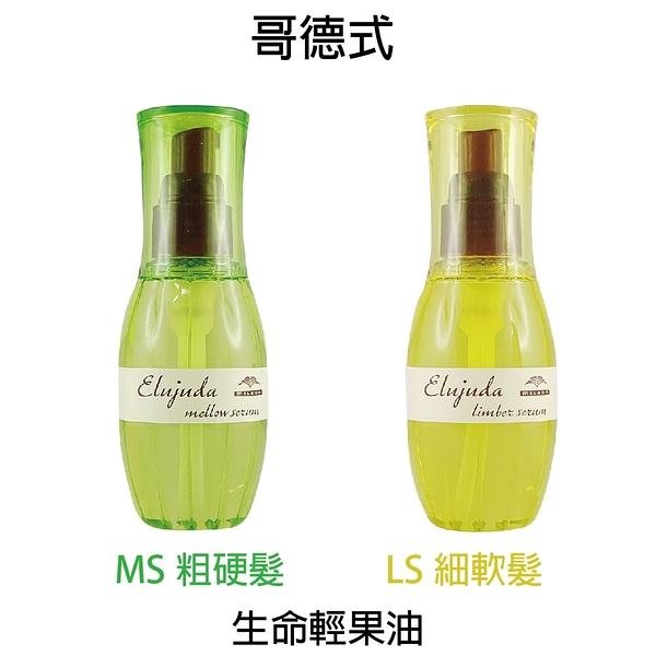 Milbon 哥德式 生命輕果油MS粗硬髮 / LS細軟髮120g (MO/FO/E+/E斷貨絕版)
