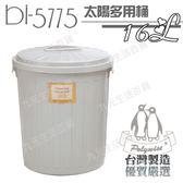 【九元生活百貨】BI-5775 太陽多用桶/16L 萬能桶 垃圾桶 儲水桶 台灣製