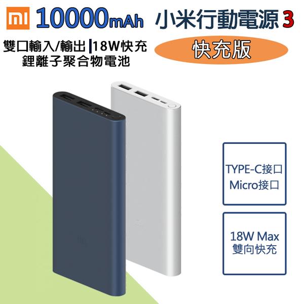 18W快充版 小米行動電源3 代,原廠1萬【雙向快充、雙輸出】U12 S10 S9+ Note10 Note9 iphone8 iPhoneXS XR SE