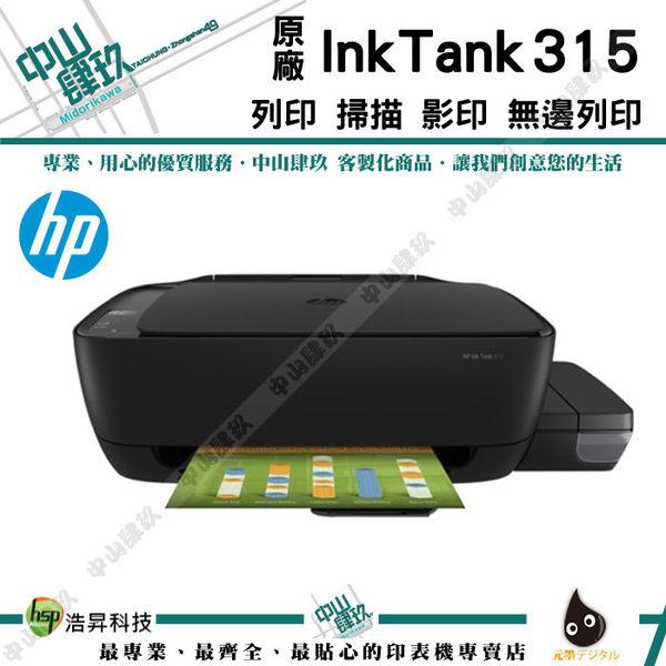 HP InkTank 315 大印量相片連供事務機 原廠保固