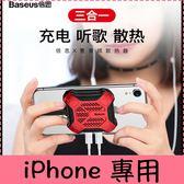 【萌萌噠】倍思 iPhone 蘋果手機平板專用 吃雞神器 充電聽歌散熱 三合一 遊戲手柄轉換分線器