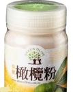 里仁保健橄欖粉100g-(富含膳食纖維、...