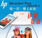HP Sprocket Plus 口袋相印機- 冰晶白 (2FR85A)