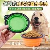 寵物狗狗折疊碗外出水碗便攜狗碗戶外喝水碗隨行用品飲水碗食糧盆 優家小鋪