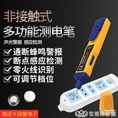 多功能測電筆非接觸式智慧聲光感應調檔驗電筆零火線檢測線路斷點 生活樂事館