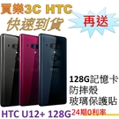 HTC U12+ 手機128G,送 128G記憶卡+透明防摔殼+玻璃保護貼,24期0利率 U12 Plus